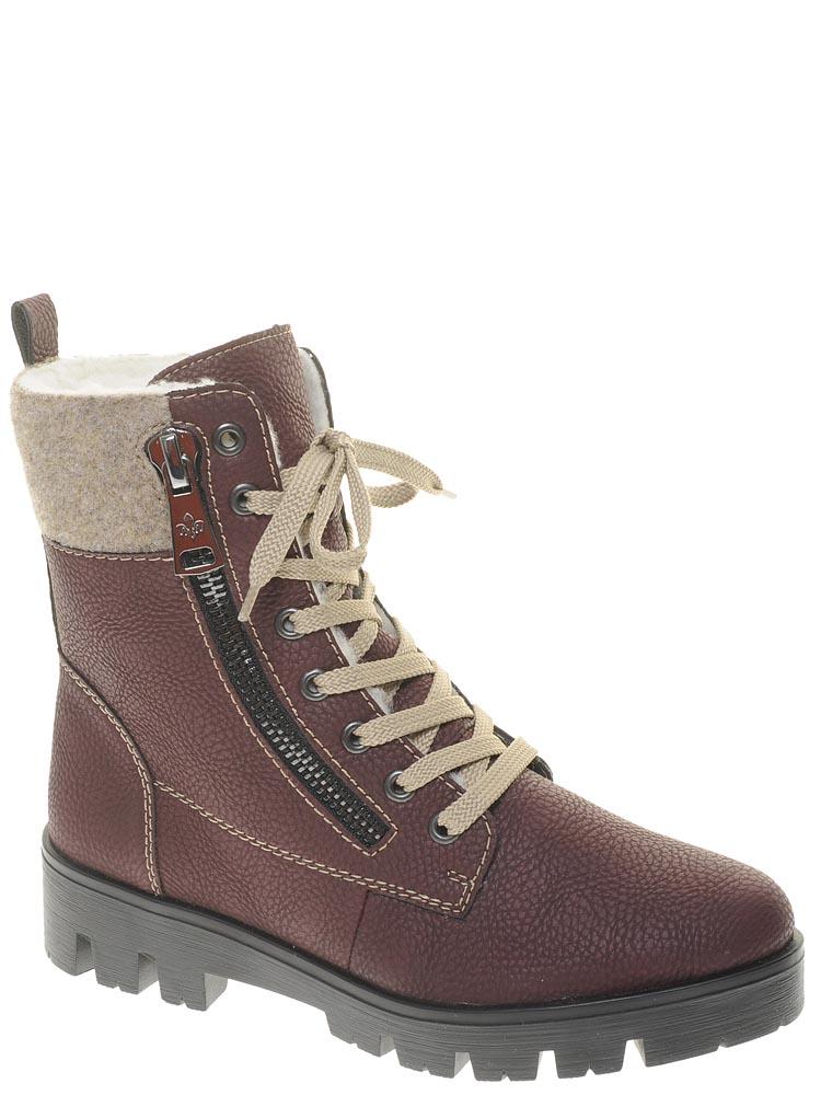 ff2f45336 Rieker (X2511-35) ботинки женские зима артикул X2511-35 — купить в ...
