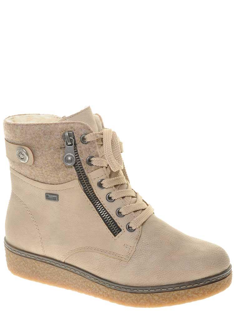 8314351d8 Rieker (Greta) ботинки женские зима артикул Y4034-60 — купить в ...