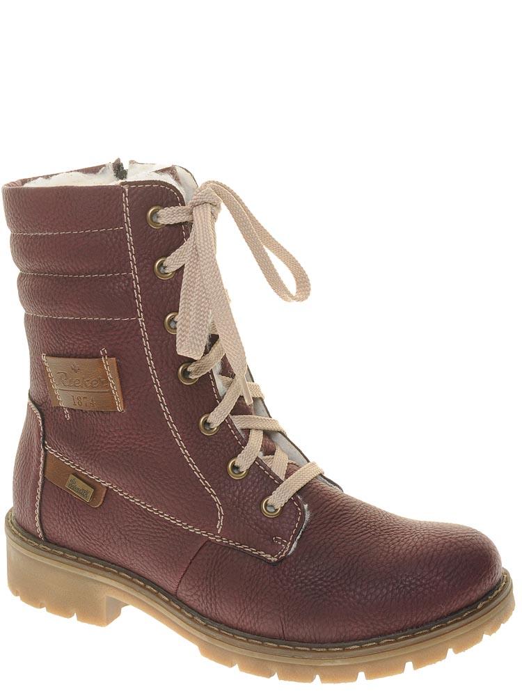 a69939a25 Rieker (Sabrina) ботинки женские зима артикул Y9133-35 — купить в ...
