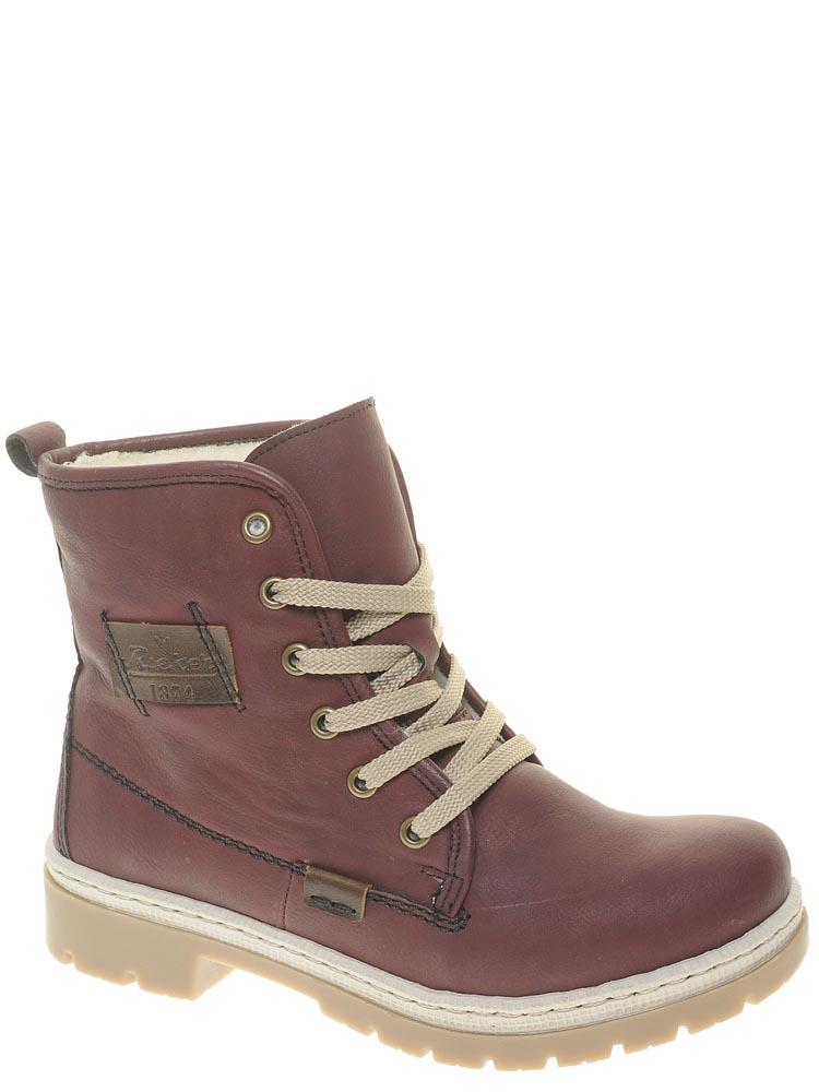 efe5f38e9 Rieker (Janet) ботинки женские зима артикул Y9410-35 — купить в ...