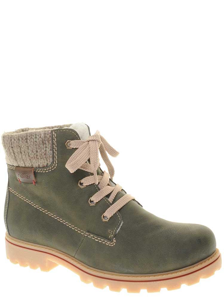 9ff672ead Rieker (Santana) ботинки женские зима артикул Z1420-54 — купить в ...