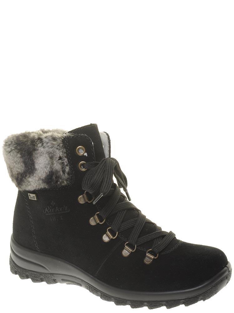 47fcd73c6 Rieker (Eike) ботинки женские зима артикул Z7130-00 — купить в ...