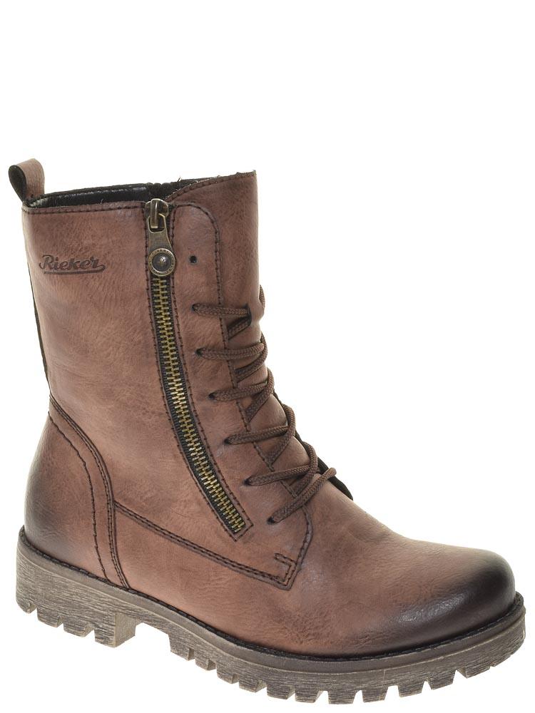 8d8d07dc0 Rieker (Payton) ботинки женские зима артикул 785C4-35 — купить в ...