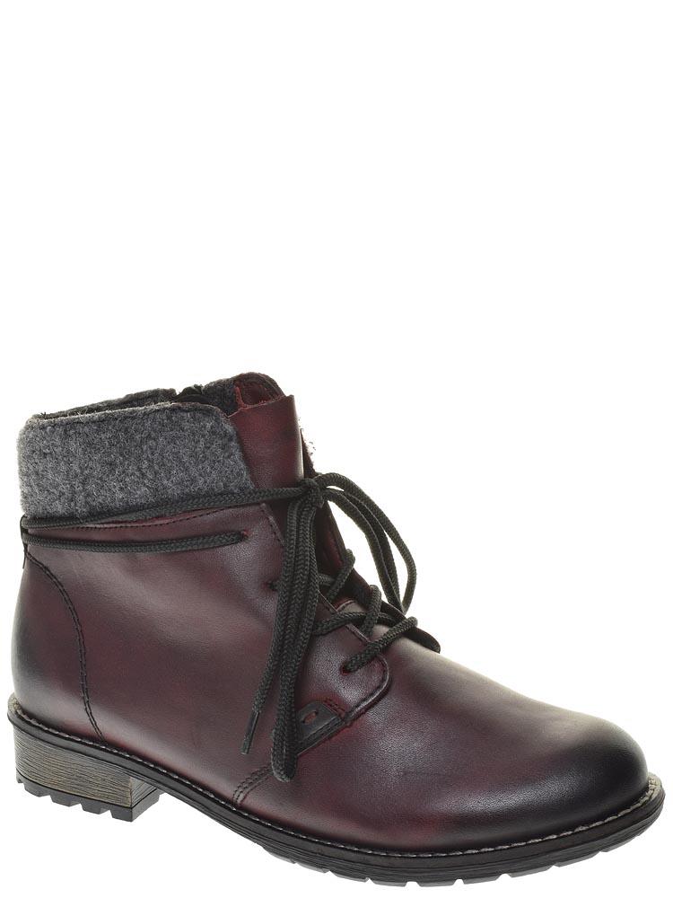 2497c8858 Remonte (R3332-35) ботинки женские демисезонные артикул R3332-35 ...
