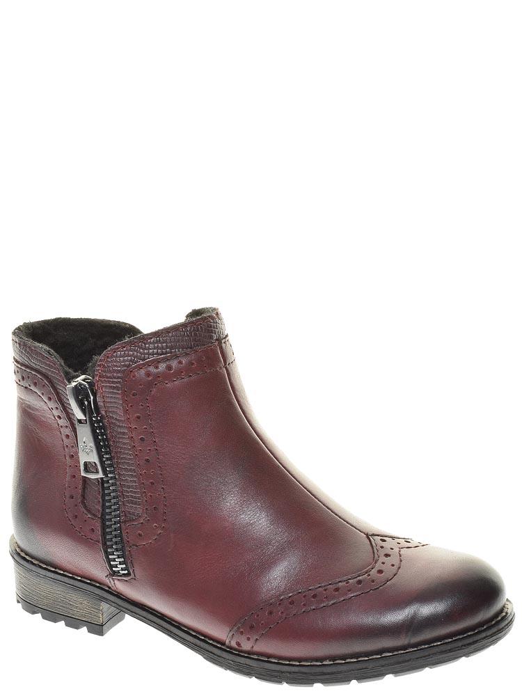 1bc2dd080 Rieker (Elaine) ботинки женские зима артикул Y3361-35 — купить в ...