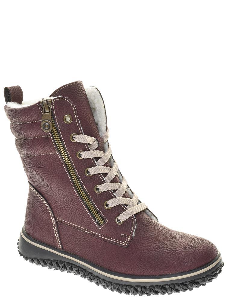 610d255ab Rieker (Cordula) ботинки женские зима артикул Z4204-35 — купить в ...