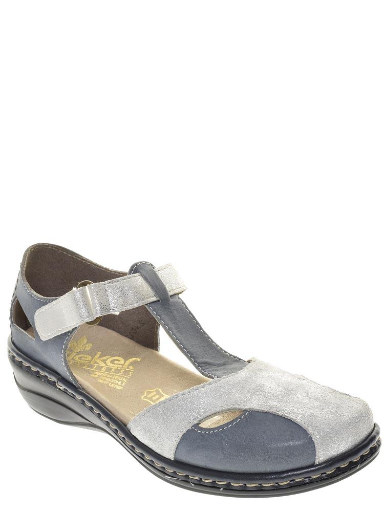 566786fdb Rieker (Lydia) туфли женские лето артикул 47764-90 — купить в ...