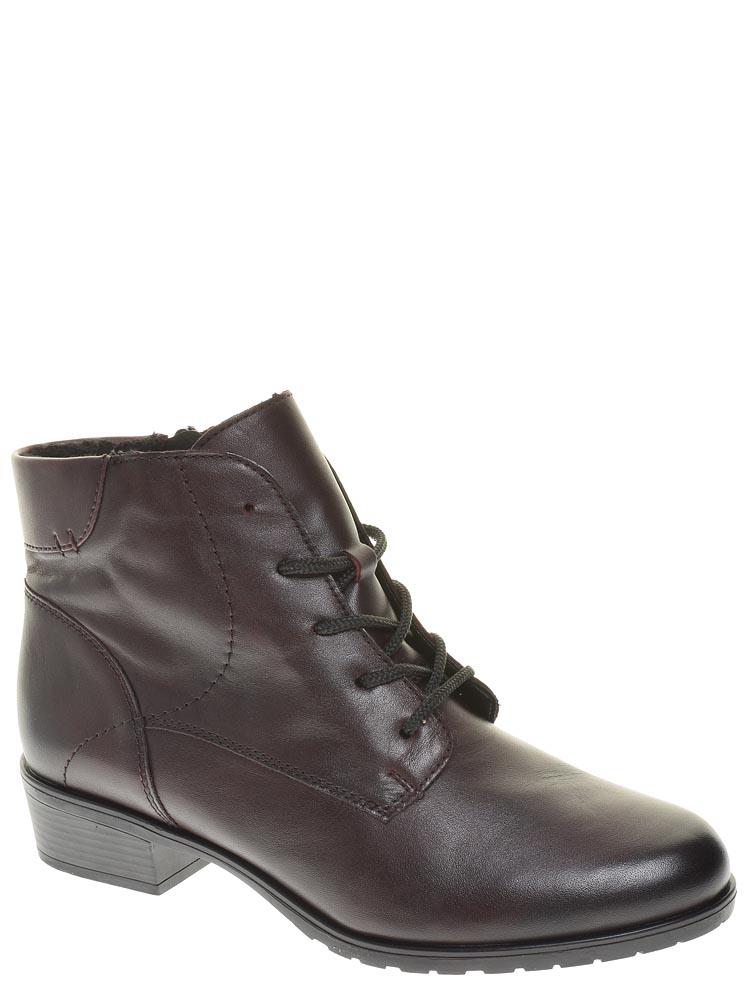 Ботинки Remonte, размер 40RU